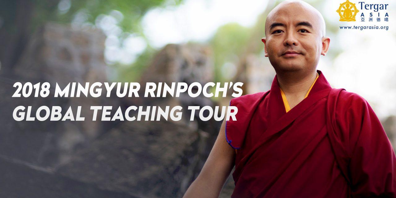 Mingyur Rinpoche's Schedule