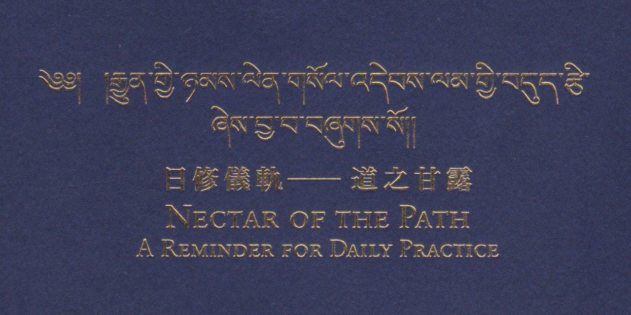 Nectar of the Path – Daily Prayer