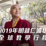 明就仁波切的行程安排2019